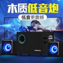 Multimedia speaker Two point one other Chinese Mainland Other / other Standard version [3D shock sound effect + bass adjustment ^%, glare version [3D shock sound effect + bass adjustment ^]#| brand new National joint guarantee BSV1461