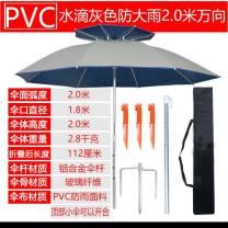Fishing umbrella 51-100 yuan China Other brands Summer of 2018 go fishing aluminium alloy oxford Sunscreen D50542 Double rotation