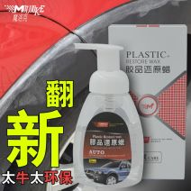 Car wax Morlock Wax Polish liquid Glazing, anti high temperature, anti-static, anti ultraviolet, color protection, repair scratch, anti abrasion, anti oxidation, sun protection, dust prevention, others 200g (inclusive) - 300g (inclusive) Plastic whitening repair Support beauty care services MLK-JPHY