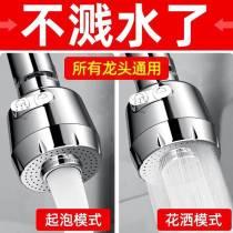 Faucet splash head lengthening extender bubbler kitchen household shower filter can rotate universal head