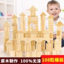 Building / patching blocks Other / other 12 months, 18 months Wooden toys Chinese Mainland See details 108 pieces of wood without paint < 14 years old