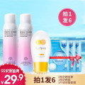 Sunscreen Bodybuilding research Normal specification Moisturizing and moisturizing isolation yes 2021-05-01 to 2021-05-01 Any skin type China 340g/ml 3 years Guo Zhuang te Zi g20110703 Isolation and protection combination 36 months