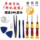Screw driver set other Metric system No magnetism other RUIZHILK Machine tool