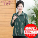 Middle aged and old women's wear Autumn of 2018 Green dark green purplish red ib0118 green ib0118 purplish red L (recommended 80-105 kg) XL (recommended 105-115 kg) XXL (recommended 115-125 kg) XXL (recommended 125-135 kg) XXXXL (recommended 135-150 kg) 5XL (recommended 150-165 kg) leisure time shirt