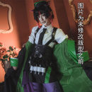 Cosplay men's wear suit Customized Rain drips all over the house Over 14 years old game 50. M, s, XL, customized
