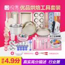 Baking mould Yueqing Baking Kit