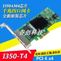 network card Gigabit Ethernet 1000Mbps wired Other/others brand new I350-T4 PCI - E I350-T2 dual port I350-T4 four port