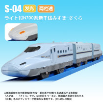Train model Takara my Plastic toys Three, four, five, six, seven, eight Asia-Pacific 811701CN other Train suit finished product Plastic S-04 electric three section train N700 is Shinkansen 811701cn How beautiful, Tom nothing 811701CN Effective Duomei Asia Limited Duomei Asia Limited
