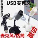 Microphone / microphone computer One Mini microphone USB Microphone (black) USB Microphone (white) notebook microphone black wired Other / other 02