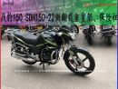 Motorcycle tail Qunwei As long as the shelf + rollover pedal bumper Sdh150-22 Leopard New continent Honda