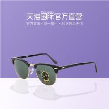 Sun glasses Round face long face square face oval face currency Glass Over 1200 yuan Ray & middot; ban / Raymond Anti UVA, anti UVB The frame is tight