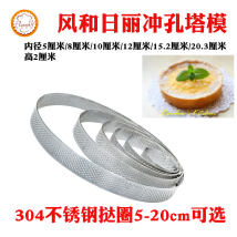 Baking mould Diameter 5cm high 2cm / my44110 diameter 8cm high 2cm / my44111 diameter 10cm high 2cm / my44112 diameter 12cm high 2cm / my44114 diameter 15.2cm high 2cm / my44115 diameter 20.3cm high 2cm / my44116 Flowers MY44110 304 stainless steel Punching tower mould