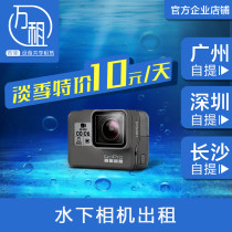 Digital camera 5.01-6 million GoPro Two Flash DV 1 / 1.8 in No anti shake CMOS Deposit 2000 deposit 1000 deposit 500 Official standard National joint guarantee brand new Others hero5 I won't support it Non touch screen Recording function Professional camera household