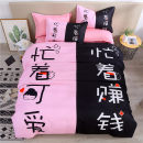 Bedding Set / four piece set / multi piece set cotton Quilting Cartoon animation 128x68 Other / other cotton 4 pieces 40 Sheet type, fitted sheet type, bed skirt type Qualified products Cartoon style Below 95% cotton twill Reactive Print  548785478/2154785 Thermal storage