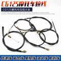 Motorcycle cable Jielongpeng CG125 CG125 throttle line / CG125 mileage line / CG125 speed line / CG125 clutch line / CG125 front brake line / piece