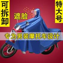 Poncho / raincoat oxford  5XL adult 2 people routine Manhui Motorcycle / battery car poncho 1.5kg 35*35*5cm Solid color