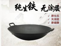 Wok Application of gas range Not easy to rust, less fumes, not easy to stick, no coating pot pig iron 42cm See description 40cm Chinese Mainland Stainless steel cover 2kg Zero point eight Three public Chinese style Solid color commercial
