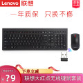 Keyboard and mouse suit Lenovo / Lenovo USB wireless USB wireless For home and office use brand new National joint guarantee Lenovo / Lenovo 12 months