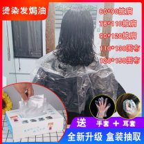 Hairdressing cloth Haircut shawl Other / other Disposable hair dyeing shawl 10 months, 14 years old