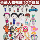 Cloth stickers [random 10 cartoon characters are included], but not in Xinjiang and Tibet