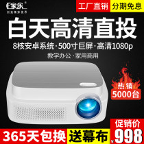 Projector 1280x800dpi Within 10m 200 lumens (inclusive) - 300 lumens (exclusive) E-jiale yes LCD &Plusmn; 15 degrees Iqiyi external player Default 2D (support red and Blue 3D) Business office smart home theater 4-316-9 Official standard 40-600 inches White Android Q7 white voice upgrade LED bulb 1.3x