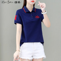 T-shirt Light blue pink orange Royal Blue Red M L XL 2XL 3XL 4XL Summer 2021 Short sleeve Crew neck easy Regular routine commute cotton 86% (inclusive) -95% (inclusive) 25-29 years old Korean version youth letter Black and white feelings HB-12051PL Button embroidery Pure e-commerce (online only)