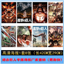 Cartoon card / Pendant / stationery Posters / murals the attacking J517Titan Over 6 years old goods in stock Eren Jaeger