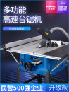 Table saw ANDELI Direct current Anderley high speed table saw Chinese Mainland 1 year