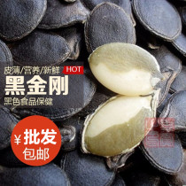 melon seed Black melon seeds Chinese Mainland 500g Pumpkin seed Edible agricultural products Other / other Yunnan Province Original taste Nujiang Lisu Autonomous Prefecture yes Sugar free
