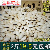melon seed Pumpkin seed Chinese Mainland 1000g Pumpkin seed Edible agricultural products Other / other Henan Province Zhengzhou City