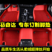 Special car foot pad All inclusive Five seats only lattice cowhide 81% (inclusive) - 90% (inclusive) Diana  S-1