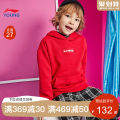 Sweater / sweater LI-NING KIDS B-sweater-ywdq380-1-red (cashmere) b-sweater-ywdq380-3-new standard black (cashmere) b-sweater-ywdq380-2-new mint green (cashmere) cherry powder (cashmere) new standard black (cashmere) storm Blue / red - regular male 110cm 120cm 130cm 140cm 150cm 160cm 165cm Socket
