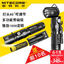 Flashlight Nitecore / Knight Cole LED 350 lumens and above 100m (including) - 200M (excluding) aluminium alloy 103.5g eighteen thousand six hundred and fifty 1-700 hours - yes China Four hundred and ninety-eight 131 mm Daily camping, hiking, night riding, cave hunting MT21C no 5th-8th gear