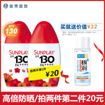 Sunscreen Mentholatum / Mentholatum Normal specification Moisturizing and sunscreen yes September 1, 2020 to December 31, 2020 Mentholatum / Mentholatum new SPF130 Sunscreen / Cream Any skin type All skin types PA++++ whole body 35g 2014 Sunplus outdoor sunscreen lotion SPF130/PA++++ April