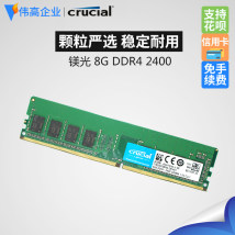 Memory Crucial / MgO DDR4 Single brand new National joint guarantee Others Desktop 2400MHz Others Red blue
