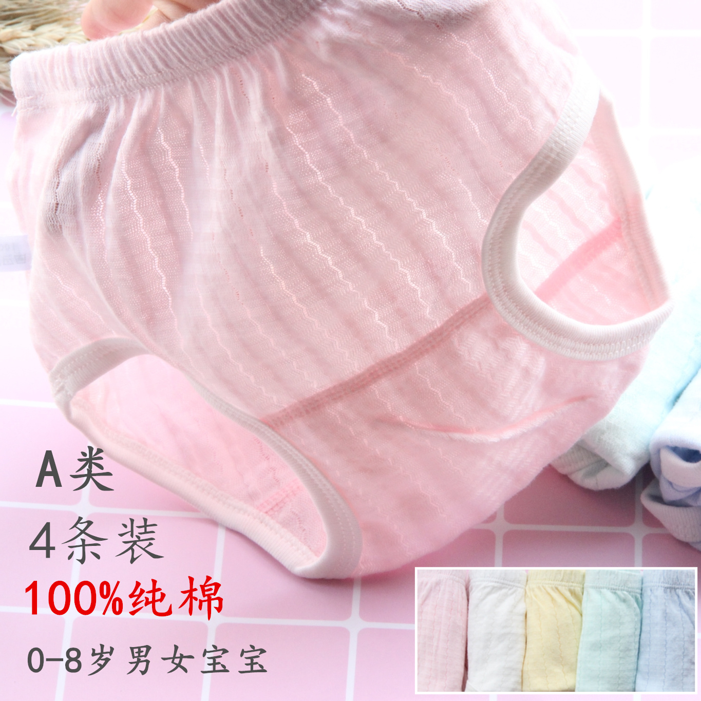 underpants cotton Weijia baby Girls mesh 4 pack boys mesh 4 pack nubao 2 White 2 pink mesh bow girls cartoon 4 pack boys cartoon 4 Pack Cotton 100% summer neutral Under 1 year old 1-3 years old 3-5 years old 5-7 years old 7-9 years old Class A