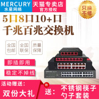 Switch I won't support it Five brand new 10Mbps100Mbps MERCURY Non stackable S series National joint guarantee Ethernet switch  5-port 100m switch, 5-port 10 / 100M adaptive Ethernet switch (hub function) Effective Shenzhen Pulian Technology Co., Ltd
