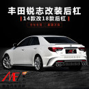 Surrounded by cars Toyota / Toyota enterprising spirit Automobile modified parts Resin fiber wide enlargement Side skirt Support installation Front bar + rear bar