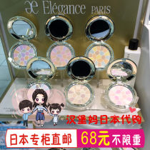 Honey powder / loose powder Elegance / Alice Japan Normal specification no Make up invisible pores and brighten skin tone Elegance / Alice The best face cake