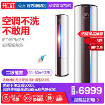 air conditioner Heating and cooling auxiliary 3 frequency conversion second level Jasmine White 33-50㎡ Cabinet Haier / Haier kfr-72lw / 0 Effective two thousand and thirteen trillion and ten billion seven hundred and three million six hundred and twenty-five thousand two hundred and seventy-seven