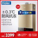 Gas water heater Haier / Haier second level Strong row natural gas golden Haier / Haier jsq24-12wh3 JSQ24-12WH3(12T)