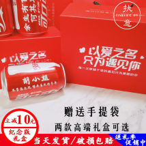 Other wedding supplies gift In the name of love only to meet you in a single can gift box in the name of love only to meet you in a two can gift box I want to meet you in a single can gift box for youth Insist on personal gift customization Coca Cola customization 0.3kg 330ml