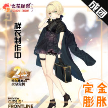 Cosplay women's wear suit Pre sale Over 14 years old Collection -- final payment in later period Animation game L M S XL XXL Spark animation Fan yuzhai Girl front 5 yuan for 10 yuan