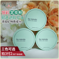 Honey powder / loose powder BY NANDA Normal specification no China Any skin type Matte / pearlescent 3 years 2016 3.5g January Constant color perfect make up powder Loose powder