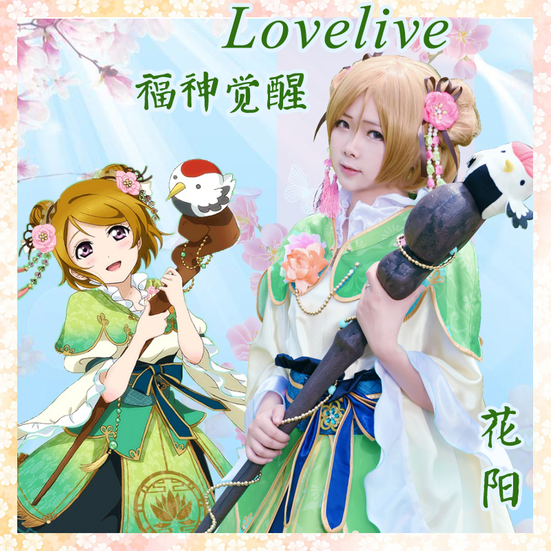 Cosplay women's wear Other women's wear goods in stock Over 6 years old Huayang Fushen clothes Huayang wig Huayang headdress Huayang Fushen shoes Animation film and television L M S XL Weiwei Japan Love Live! Koizumi Huayang