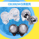 Motorcycle instrument fghgf Whole set (standard configuration) surface inner liner and lower plating shell Honda cb1300 X4 sc38