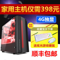 DIY compatible computer I won't support it No optical drive 4GB Jbon / jujube 160GB 320GB 500GB 1TB 300W 4GB 6GB 8GB ATX HD6770M AMD NPU seven thousand and seven hundred Air cooling Mechanical hard disk AMD A68 Package 1 package 2 package 3 package 4 package 5 package 6 package 7 package 8 Crazy game