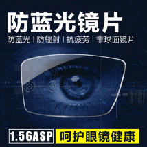 Spectacle lenses Resin Anti-radiation anti-ultraviolet aspherical lens Other/others 1.56 (thinner) 400 degrees or less 400 degrees - 650 degrees Green film layer Green film