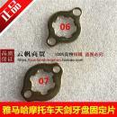 chain 06 07