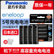 Panasonic  No. 5 No.7 rechargeable battery AA Digital camera flash lamp wireless Microphone children Toys mouse Electronic door lock Japan Import High capacity Number five Number seven Electronics